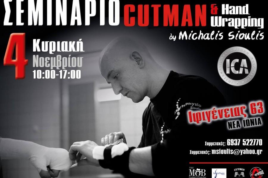 Σεμινάριο Cutman 4 Νοεμβρίου από τον Μιχάλη Σιούλη (Video)