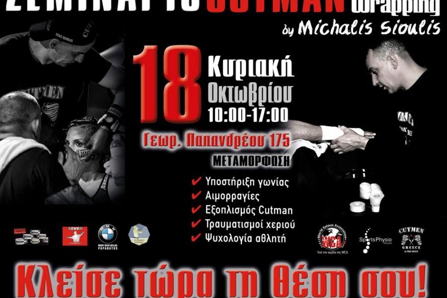 Σεμινάριο Cutman στις 18 Οκτωβρίου από τον Μιχάλη Σιούλη στην Αθήνα